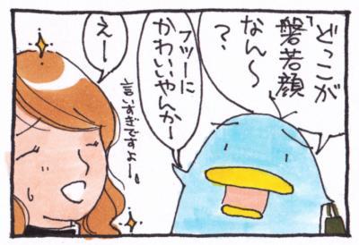 絵日記091114-4