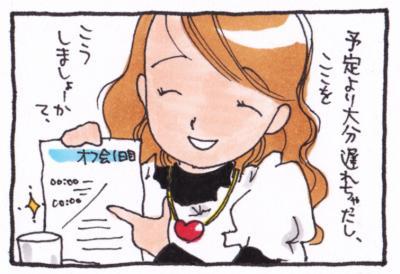 絵日記091114-5