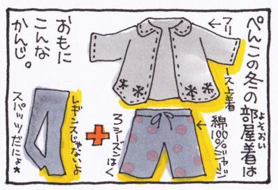 絵日記091122-1