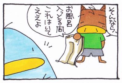 絵日記091122-2