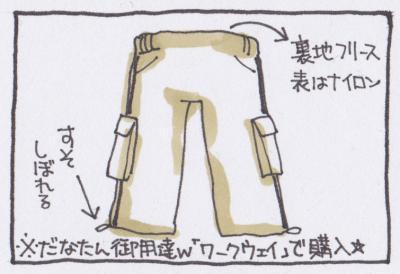 絵日記091122-3