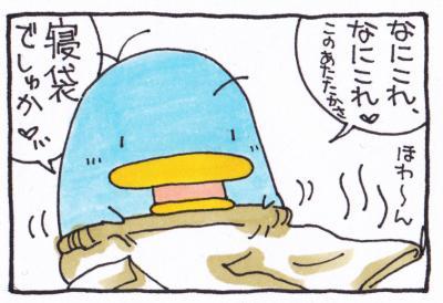 絵日記091122-4