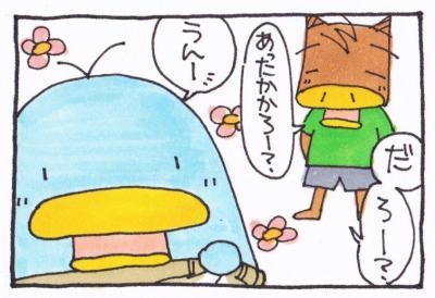 絵日記091122-5