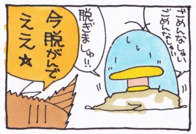 絵日記091122-7