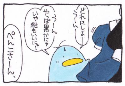 絵日記091130-1