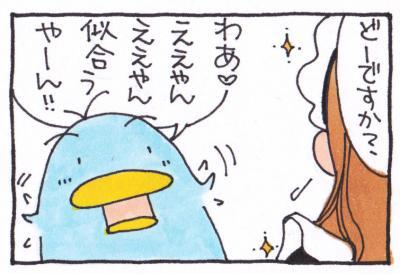 絵日記091130-2