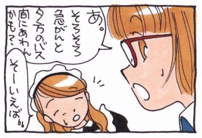 絵日記091130-6