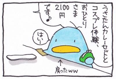 絵日記091130-7