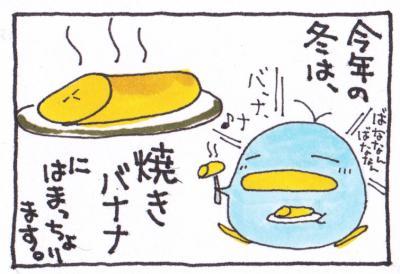 絵日記091203-1