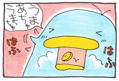 絵日記091203-4