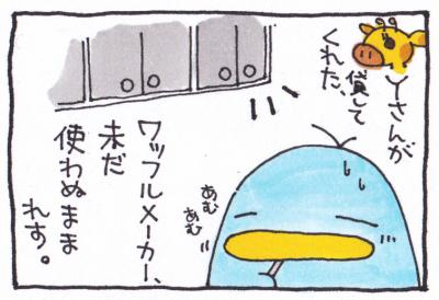 絵日記091203-5