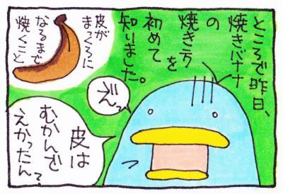 絵日記091203-6