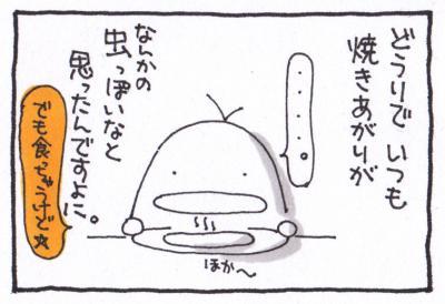 絵日記091203-7