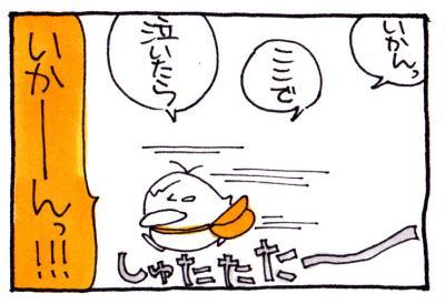絵日記091206-5