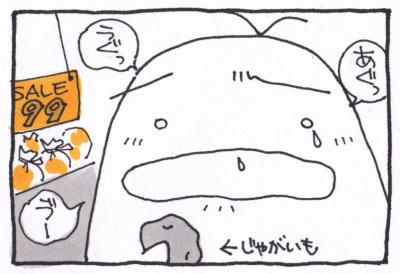 絵日記091206-6