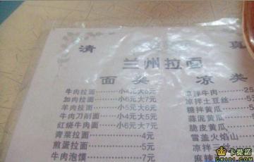 中国生活おもしろ珍道中237(6)