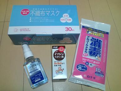 新型インフルエンザ感染予防品
