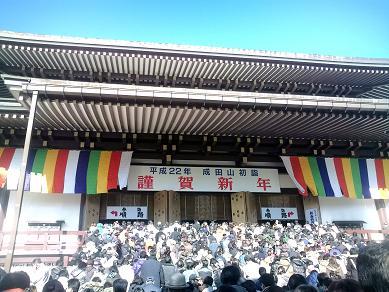 初詣(成田山)