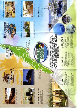 セブ島案内図