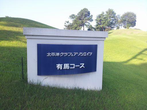 ゴルフ20130813