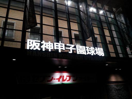 甲子園①20130906