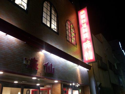 台湾ラーメン①20130924