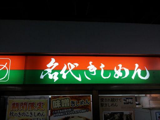 きしめん①20130925