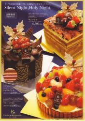 数量限定のクリスマスケーキ
