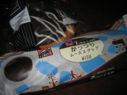 ついでに買ってしまった「がっつりムースエクレア」158円