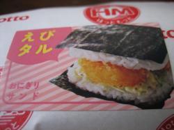 えびタルは210円