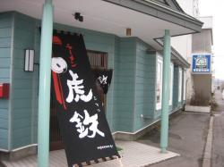 神居にオープン!「ラーメン虎鉄」