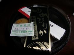 ゆめぴりかのみたらし団子 250円