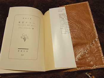 20110117-ブックカバー2
