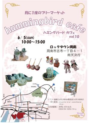 hummingbird-cafeA6_20110520131346.jpg