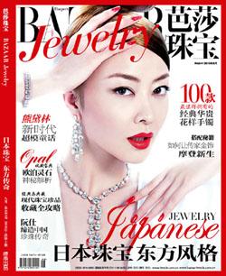 中国の雑誌'BAZAAR'8月号