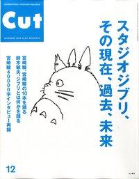cut0912