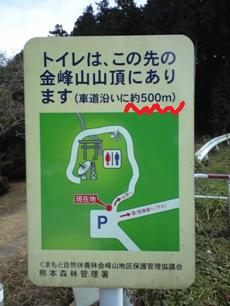 いざ!山1