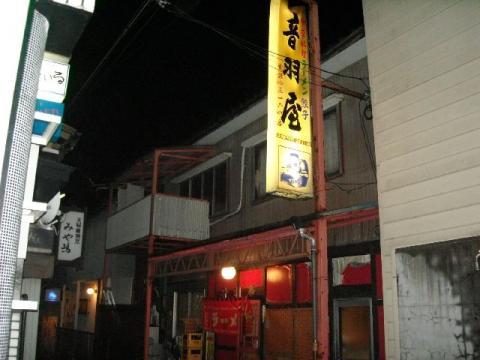 音羽屋・H24・4 店