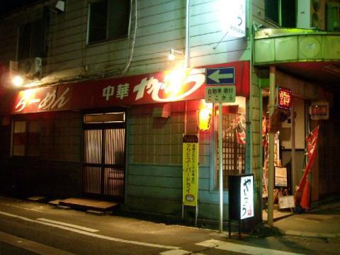 やじろう本町店・店1