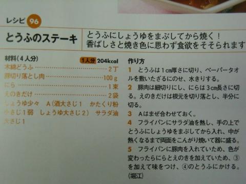 とうふのステーキレシピ