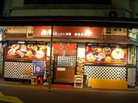 熊本火の国ラーメン・店