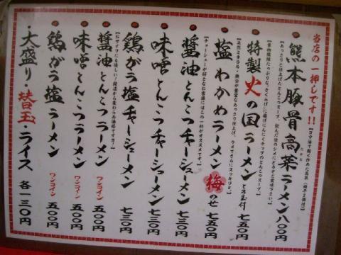 熊本火の国ラーメン・メニュー1