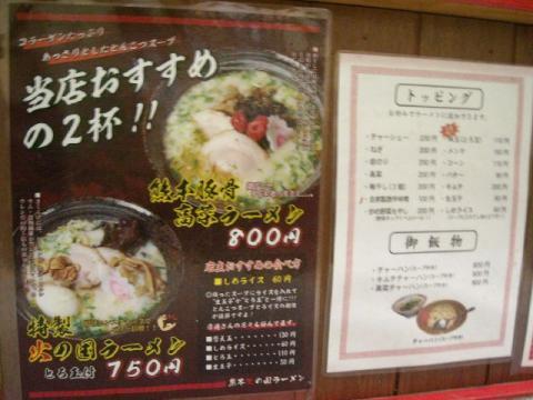 熊本火の国ラーメン・メニュー2