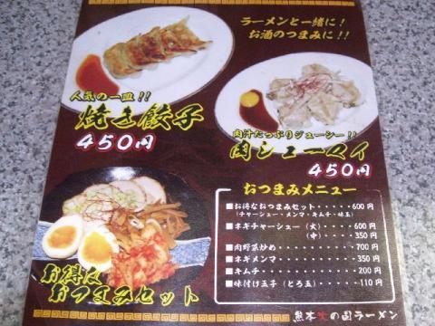 熊本火の国ラーメン・メニュー3