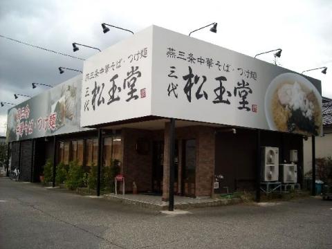 松玉堂・店