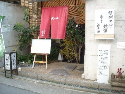 みよ田・ 店