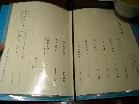 みよ田・メニュー2