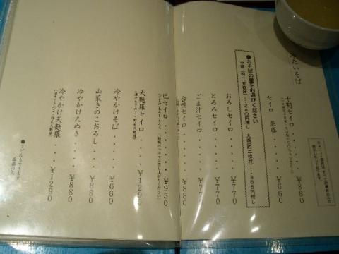 みよ田・メニュー1