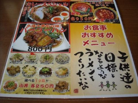 潤本店・メニュー6