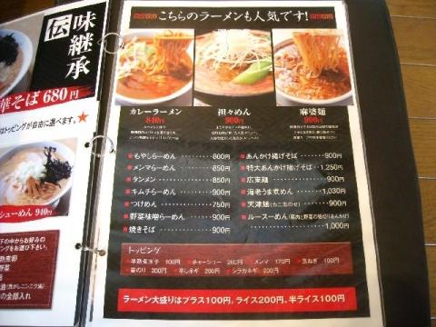 潤本店・H24・7 メニュー2